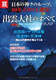 日本の神々のルーツ、60年ぶりの大遷宮! 出雲大社のすべて (別冊宝島 1913 カルチャー&スポーツ) 画像