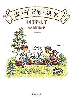 本・子ども・絵本 (文春文庫 な 80-1)
