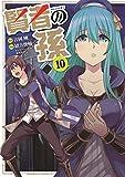 賢者の孫 コミック 1-10巻セット