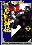 戦国SAGA 風魔風神伝(5) (ヒーローズコミックス)