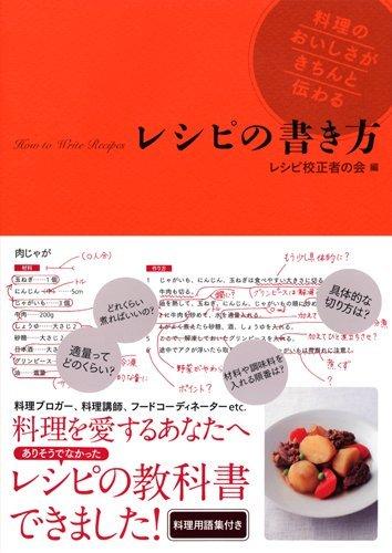 レシピの書き方の詳細を見る