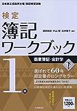 1級商業簿記・会計学(下) (【検定簿記ワークブック】)