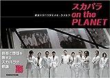 スカパラon the PLANET―東京スカパラダイスオーケストラ 画像