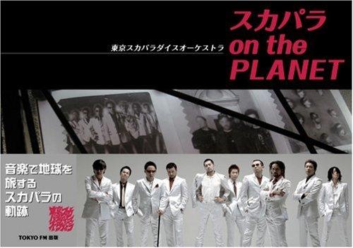 スカパラon the PLANET—東京スカパラダイスオーケストラ