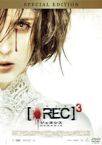 REC/レック3 ジェネシス スペシャル・プライス [DVD]