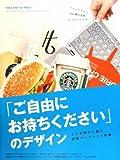 「ご自由にお持ちください」のデザイン―Take one for free!