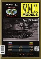 WMC 1:25 日本陸軍 98式甲軽戦車 ケニ (Card Model)