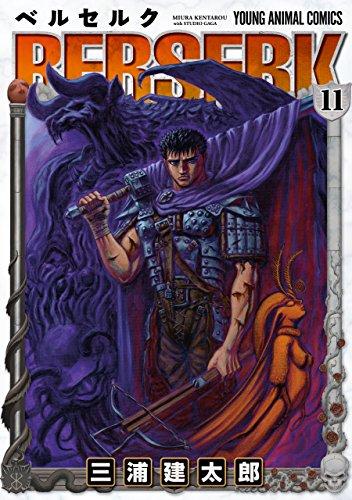 ベルセルク 11 (ヤングアニマルコミックス)の詳細を見る