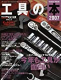 工具の本―The Latest Entertainment Magazine of Tools (2007) (Gakken MOOK)