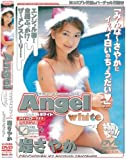 Angel white 堤さやか [DVD]