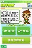 「学研 中国語三昧DS 聴き&書きトレーニング」の関連画像