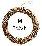 ブラウン(茶色)リース 土台 フラワーリース ベーシック 手作り 贈り物に M:直径約17~18cm (2セット)