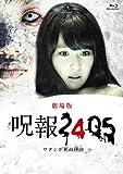 「呪報2405 ワタシが死ぬ理由 劇場版」Blu-ray特別版(...[Blu-ray/ブルーレイ]