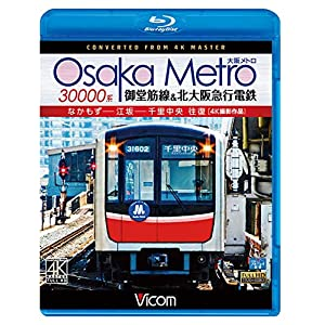 Osaka Metro 30000系 御堂筋線&北大阪急行電鉄 4K撮影作品 なかもず~江坂~千里中央 往復 【Blu-ray Disc】