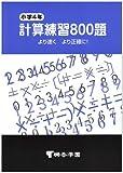 計算練習800題 小学4年
