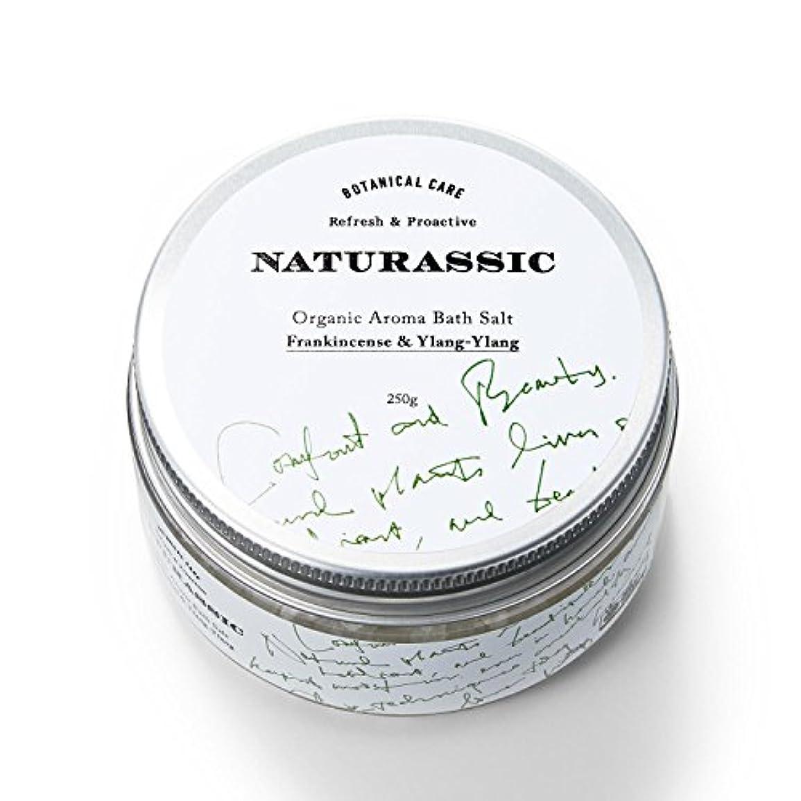 まで望まない法廷ナチュラシック [ACO認定] オーガニックアロマバスソルトFY フランキンセンス&イランイランの香り 250g [オーガニック原料100%]