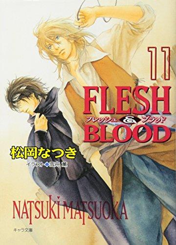 FLESH&BLOOD11 (キャラ文庫)