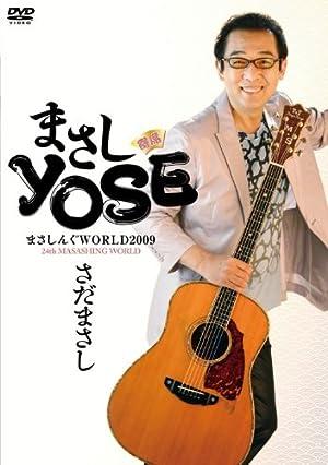 まさしんぐWORLD2009 まさしYOSE [DVD]