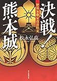 決戦!熊本城 肥後加藤家改易始末 (朝日新聞出版)