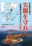 日本固有の領土 尖閣を守れ!―尖閣問題の基本が分かるQ&A 画像