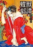 蝶獣戯譚 1 (BUNCH COMICS)