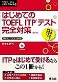 【CD付】はじめてのTOEFL ITPテスト完全対策 改訂版 (TOEFL(R)テスト大戦略)