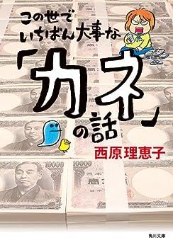 [西原 理恵子]のこの世でいちばん大事な「カネ」の話 (角川文庫)