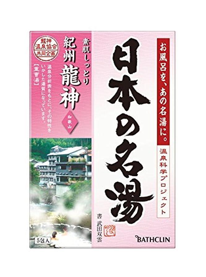 【医薬部外品】日本の名湯入浴剤 紀州龍神(和歌山) 30g ×5包 にごりタイプ 個包装 温泉タイプ
