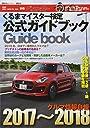 くるまマイスター検定公式ガイドブック クルマ情報自慢2017~2018 (別冊ベストカー)