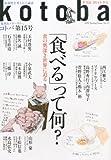 kotoba (コトバ) 2014年 04月号 [雑誌]