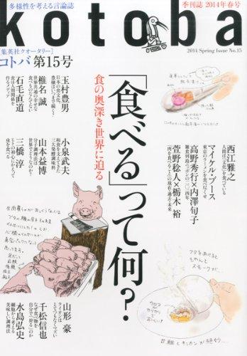 kotoba (コトバ) 2014年 04月号 [雑誌]の詳細を見る