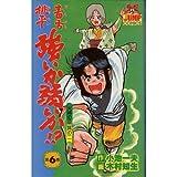 毒舌桃平強いか弱いか!?(6) (ヤングジャンプコミックス)