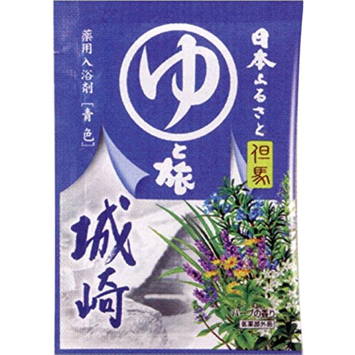 それ憎しみ推進、動かすヤマサキの入浴剤シリーズ 城崎(入浴剤)