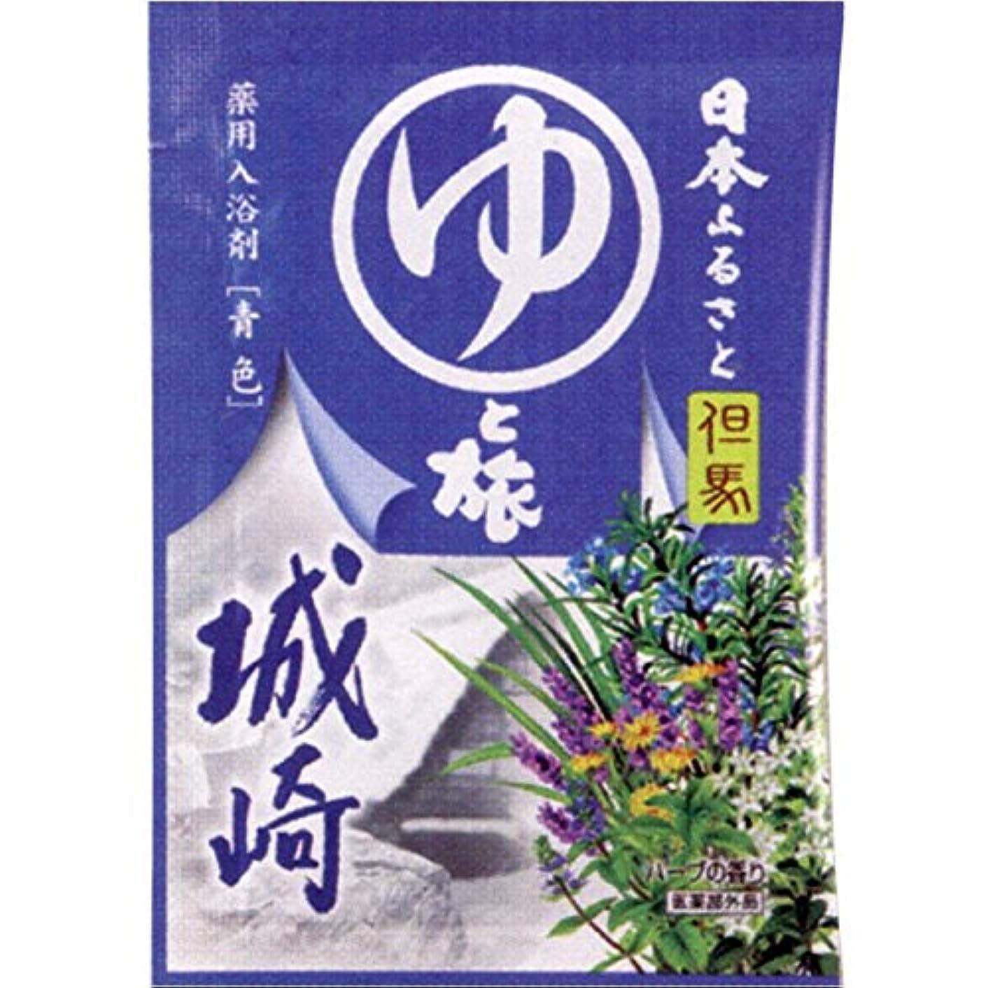 コレクション原子膜ヤマサキの入浴剤シリーズ 城崎(入浴剤)