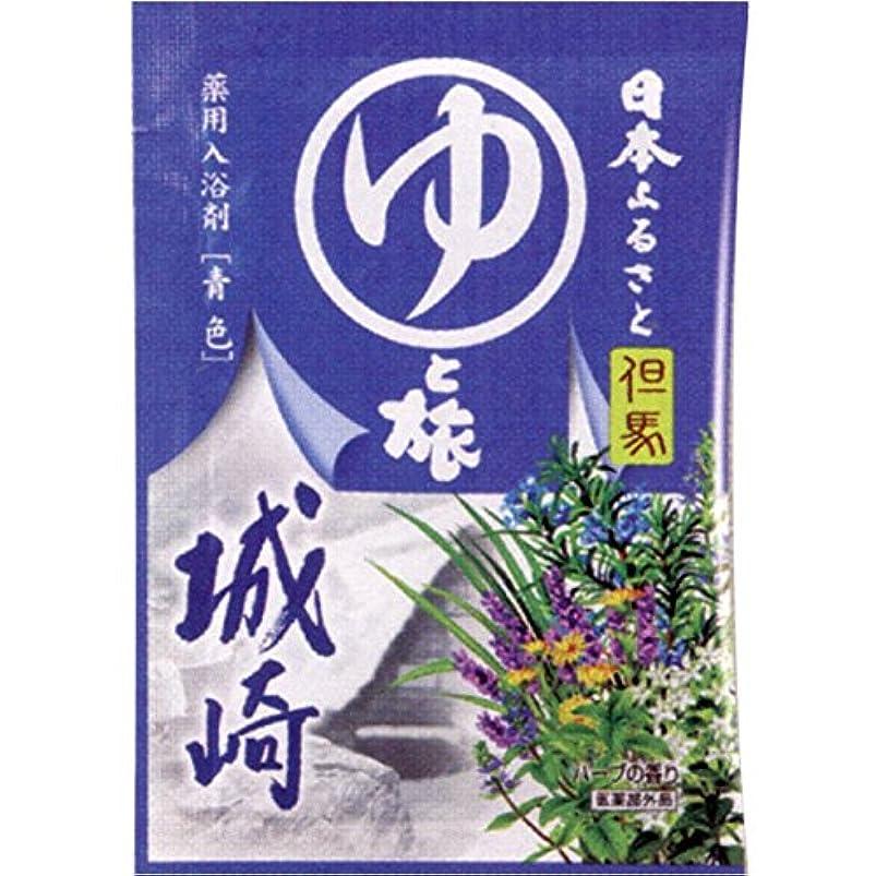 宇宙飛行士スカリー橋ヤマサキの入浴剤シリーズ 城崎(入浴剤)