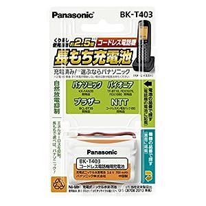 パナソニック 充電式ニッケル水素電池 コードレス電話機用 BK-T403