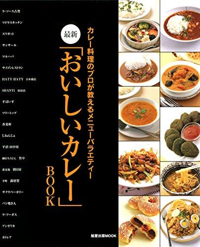最新「おいしいカレー」BOOK  カレー料理のプロが教えるメニューバラエティー (旭屋出版MOOK)