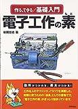 作る・できる/基礎入門 電子工作の素