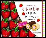 栃木の苺 とちおとめ バウムクーヘン