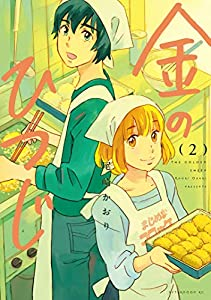 金のひつじ(2) (アフタヌーンコミックス)