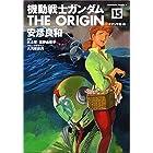 機動戦士ガンダムTHE ORIGIN 15 オデッサ編 前 (角川コミックス・エース 80-18)