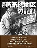 国鉄・蒸気機関区の記録
