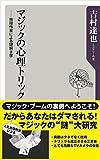 マジックの心理トリック ──推理作家による謎解き学 (角川新書)