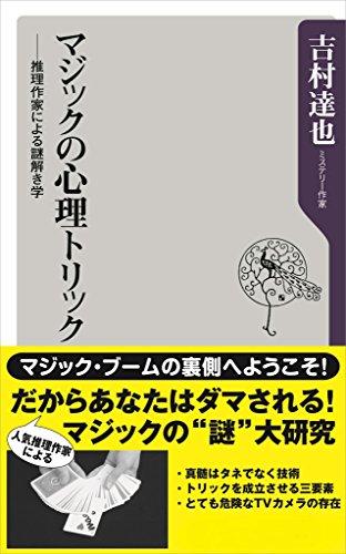 マジックの心理トリック ──推理作家による謎解き学 (角川新書) -