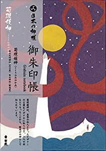 『日本の神様』御朱印帳 菊理媛神