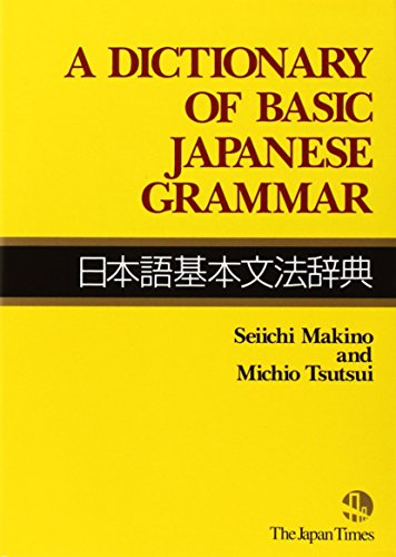 A Dictionary of Basic Japanese Grammarの詳細を見る
