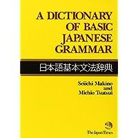 A Dictionary of Basic Japanese Grammar(日本語基本文法辞典)