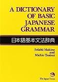 Dictionary Basic Japanese Grammar 無料 PDF による書籍