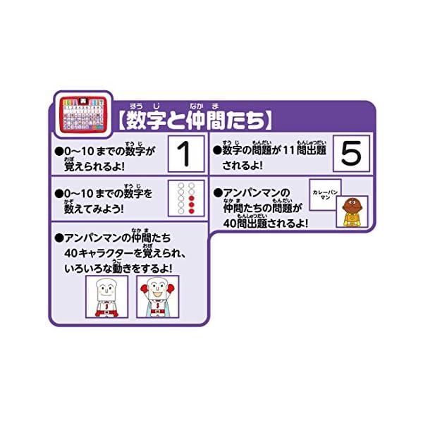 アンパンマン カラーキッズタブレットの紹介画像11