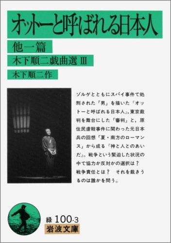 オットーと呼ばれる日本人―他一篇 (岩波文庫―木下順二戯曲選)の詳細を見る